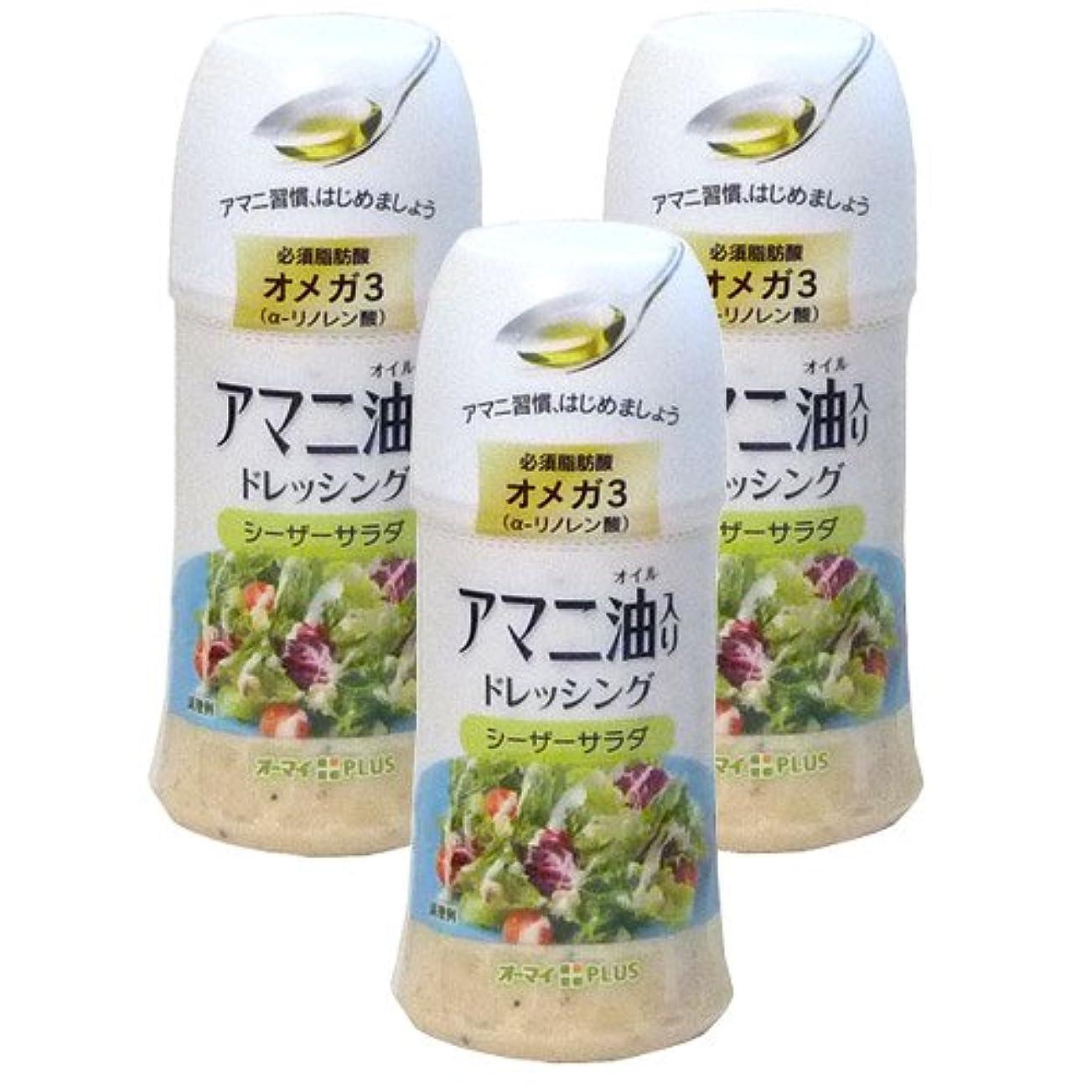 協力的上げる投資アマニ油入り ドレッシング シーザーサラダ【3セット】
