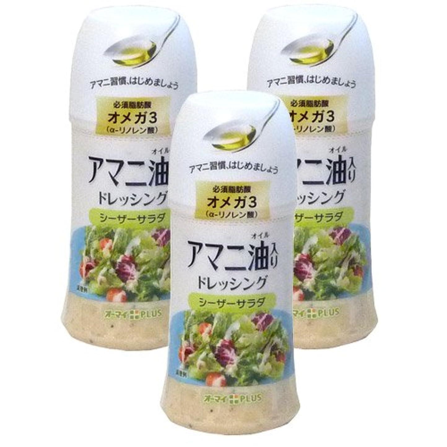 間隔責任者雰囲気アマニ油入り ドレッシング シーザーサラダ【3セット】