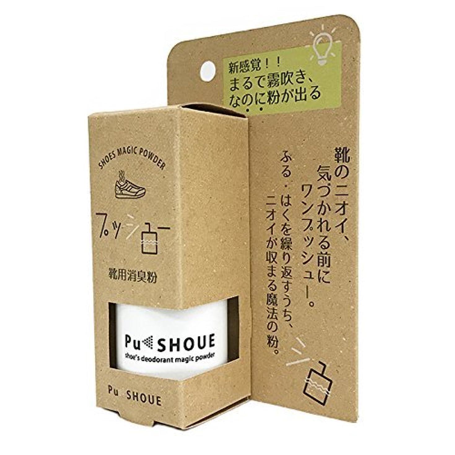 逆に浅い弓Pu SHOUE プッシュー 無香料【スプレータイプで持ち運びOK 靴用消臭粉 1100回分】