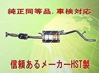 送料無料 純正同等/車検対応マフラーハイゼットS200C S210C S200P S210PHST品番:055-201C