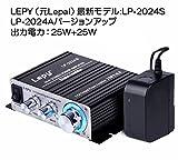 MIFO Lepy 最新版 デジタルアンプ HR-LP-2024S 2024A の 改良版 オリジナル PSE認証 12V 5A アダプター 付属 HR-LP-2024S