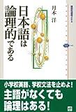日本語は論理的である (講談社選書メチエ) 画像