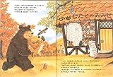 ふゆじたくのおみせ (日本傑作絵本シリーズ) 画像