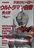 不滅のヒーロー ウルトラマン白書