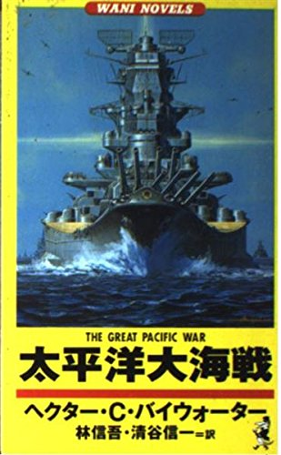 太平洋大海戦 (ワニ・ノベルス)