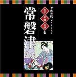 <VICTOR TWIN BEST>古典芸能ベスト・セレ
