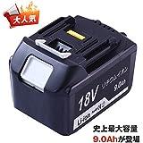 マキタバッテリー 18V マキタ互換バッテリー BL1890 9.0Ah makia BL1860 BL1850 BL1840 BL1830 BL1820 BL1815 BL1870純正互換対応 リチウムイオンばってりー 超高容量 一年保証