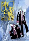 陣取合戦 (ジントリゲーム) (3) (ウィングス・コミックス)