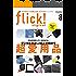 flick! digital(フリックデジタル) 2016年8月号 Vol.58[雑誌]