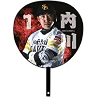 SoftBank HAWKS(ソフトバンクホークス) 2017ジャンボうちわ(内川)