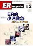 別冊ERマガジン第11巻第2号 (ER的小児救急—見抜く力,確かな根拠)