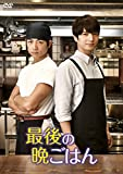 最後の晩ごはん DVD-BOX