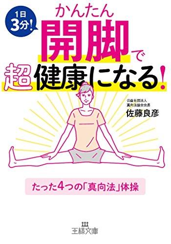 かんたん開脚で超健康になる!: たった4つの「真向法」体操