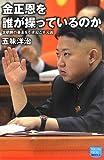 金正恩を誰が操っているのか  北朝鮮の暴走を引き起こす元凶 (徳間ポケット)