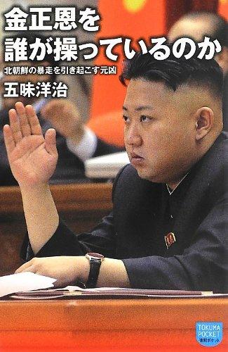 金正恩を誰が操っているのか  北朝鮮の暴走を引き起こす元凶 (徳間ポケット) -