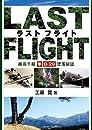 LAST FLIGHT 奥高千穂 隼・B-29墜落秘話