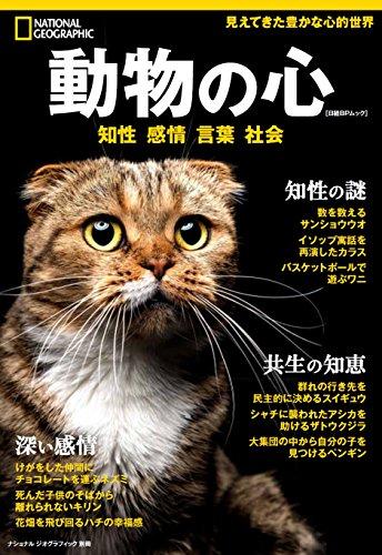 動物の心――知性 感情 言葉 社会 (ナショナル ジオグラフィック 別冊)