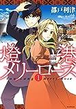 燈港(トウラン)メリーローズ 1 (花とゆめコミックス)