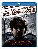 ダークスカイズ[Blu-ray/ブルーレイ]