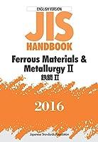 英訳版JISハンドブック 鉄鋼II 2016