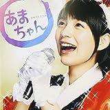 連続テレビ小説「あまちゃん」オリジナル・サウンドトラック2