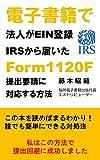 電子書籍で法人がEIN登録 IRSから届いたForm1120F提出要請に対応する方法: この本を読めばまるわかり! 誰でも簡単にできる対処法 ..