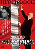 バルカン超特急[DVD]
