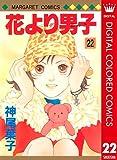 花より男子 カラー版 22 (マーガレットコミックスDIGITAL)