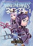 ウイングドマーメイズ(1) (ヤングキングコミックス)