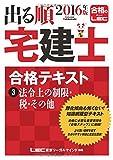 2016年版出る順宅建士 合格テキスト 3 法令上の制限・税・その他 (出る順宅建士シリーズ)