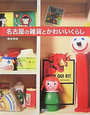 RoomClip商品情報 - 名古屋の雑貨とかわいいくらし