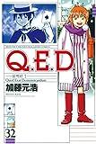 Q.E.D.―証明終了―(32) (月刊少年マガジンコミックス)