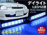 汎用 LED デイライト 12V 12灯LED ブルー2個セット