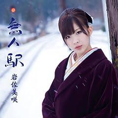 岩佐美咲「翼をください」のジャケット画像