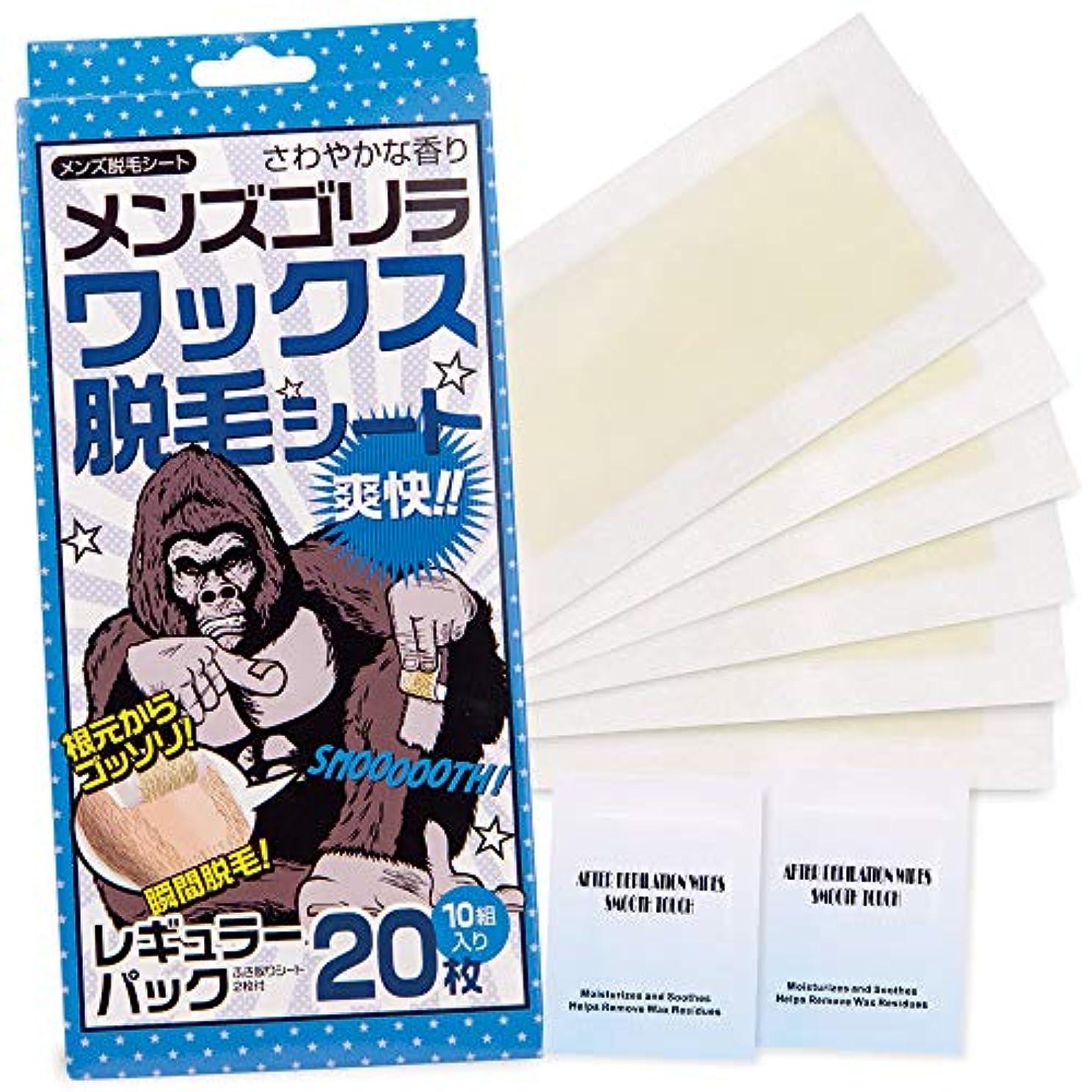 配送伸ばす司書メンズ脱毛シート「ゴリラ」 レギュラーパック10組20枚入り