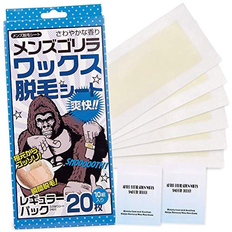 プロポーショナル変成器解明メンズ脱毛シート「ゴリラ」 レギュラーパック10組20枚入り