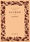 李長吉歌詩集 下 (岩波文庫 赤 6-2)