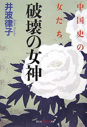 破壊の女神  中国史の女たち (知恵の森文庫)の詳細を見る