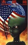 大謀略―UFO異星人v.s.米スパイ機関 (グリーンアローブックス)