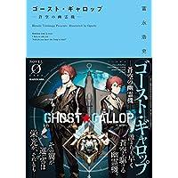 ゴースト・ギャロップ ‐蒼空の幽霊機‐ (NOVEL 0)