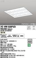 オーデリック 店舗・施設用照明 テクニカルライト ベースライト【XD 466 030P2D】XD466030P2D