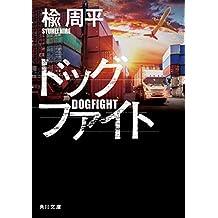 ドッグファイト (角川文庫)
