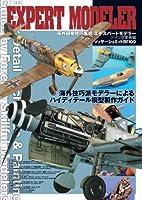 エキスパートモデラー ドイツ空軍機編 (ホビージャパンMOOK 401)