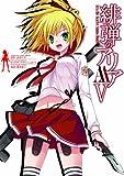 緋弾のアリアAA(5) (ヤングガンガンコミックス)
