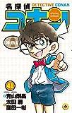 名探偵コナン 特別編 41 (てんとう虫コミックス)