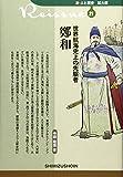世界航海史上の先駆者 鄭和 (新・人と歴史 拡大版)