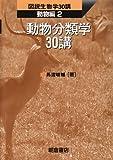 動物分類学30講 (図説生物学30講 動物編)