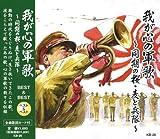 我が心の 軍歌 ベスト KB-26