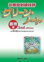 診療放射線技師 グリーン・ノート 基礎編 2nd edition