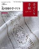 手づくり手帖 Vol.11 初冬号 ([実用品]) -